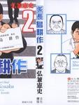 系长岛耕作漫画第2卷