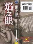 焰之眼漫画第1卷