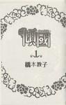 倾国 致命迷恋漫画第1卷