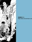 GLAMOROUS GOSSIP漫画新连载01