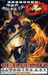神奇蜘蛛侠和恶灵骑士漫画第1话