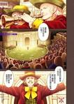 树影斑驳之国漫画第29话