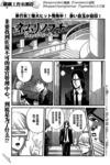 死亡深渊漫画第7话