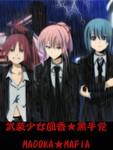 武装少女圆香☆黑手党漫画第1-6话