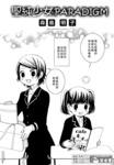 圣纯少女范式漫画第3话