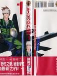 第九征空骑兵师团漫画第1卷