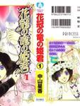 花冠龙公主漫画第1卷