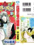 花冠龙公主漫画第2卷