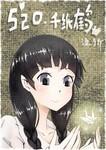 520.千纸鹤漫画第1话