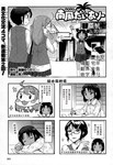 南风漫画第2话