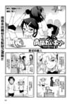 南风漫画第3话