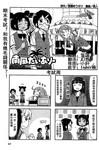 南风漫画第5话