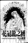 花冠龙之国漫画第11卷