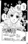 花冠龙之国漫画第12卷