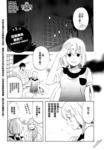亚琉美的学习帐漫画第5话