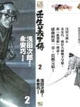 壬生义士传漫画第2卷