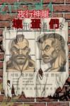 夜行神龙:坏蛋们漫画第5话