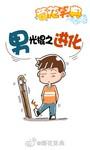 菊花笑典漫画第60回
