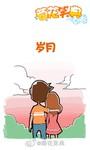 菊花笑典漫画第64回