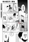 轻小说王子圣也漫画第7话