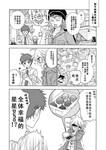 超级弹丸论破2 弹丸爱岛漫画第3话