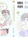 少女Holic漫画第1话