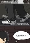 公交车站漫画第2话