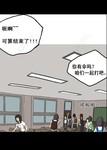 公交车站漫画第4话