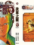改革之兽漫画第2卷