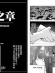 不安的种子2漫画第12话