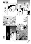 神漫画战记漫画第1话