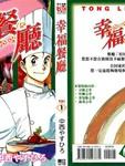 幸福餐厅漫画第1卷