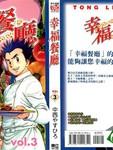 幸福餐厅漫画第3卷