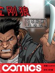 金刚狼:日本头号通缉犯漫画第2话