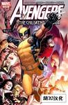 复仇者:少年圣战漫画第2话