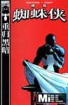 神奇蜘蛛侠:重归黑暗漫画第5话