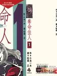 夺命佳人漫画第1卷