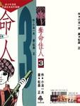 夺命佳人漫画第3卷