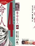 夺命佳人漫画第4卷