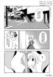 梅吻之恋漫画第6话