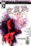 夜魔侠-无畏之人漫画第3话