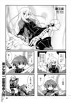 钢壳四格 菲丽之诗漫画第3话