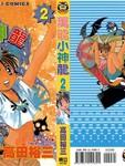 万能小神龙漫画第2卷