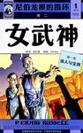 尼伯龙根的指环-女武神漫画第1话