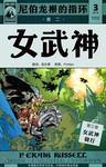 尼伯龙根的指环-女武神漫画第3话