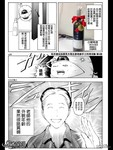 松井优征品尝意大利面漫画第2-4话