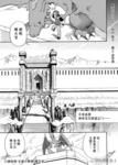 王者的祭典漫画第5话