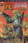野蛮龙与忍者神龟漫画第1话