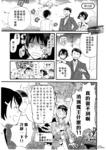 萌萌侵略者漫画第2话