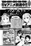 萌萌侵略者漫画第12话